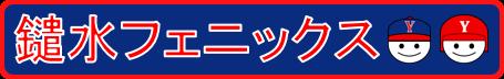 鑓水フェニックス